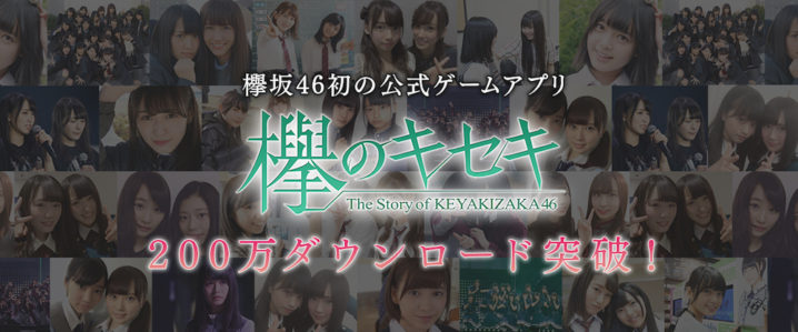 欅坂46、初の公式ゲームアプリ『欅のキセキ』が200万ダウンロード突破