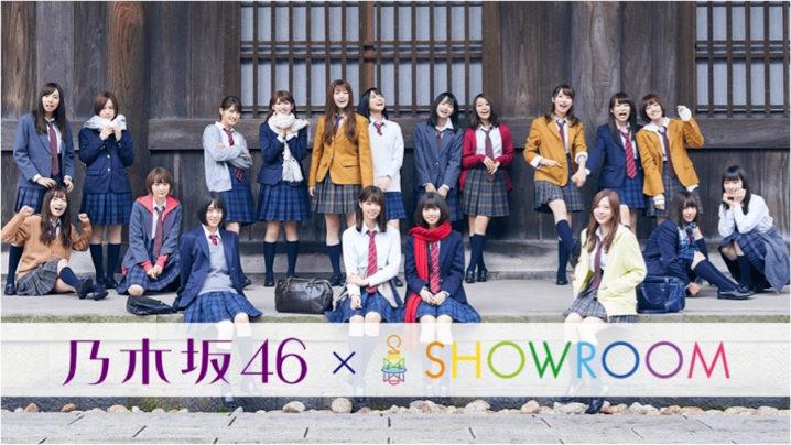 乃木坂46 、東京ドーム公演振り返り特番をSHOWROOMにてリレー生配信