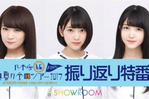 乃木坂46 秋元真夏・堀未央奈・久保史緒里