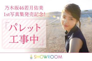 若月佑美(乃木坂46)、1st写真集「パレット」発売記念 SHOWROOM特別番組
