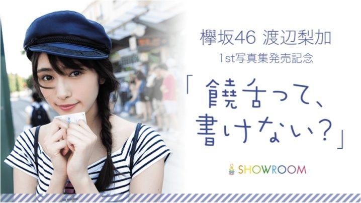 渡辺梨加(欅坂46)、1st写真発売記念特番をSHOWROOMで配信