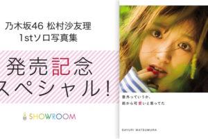 松村沙友理(乃木坂46)1stソロ写真集発売記念・SHOWROOM配信