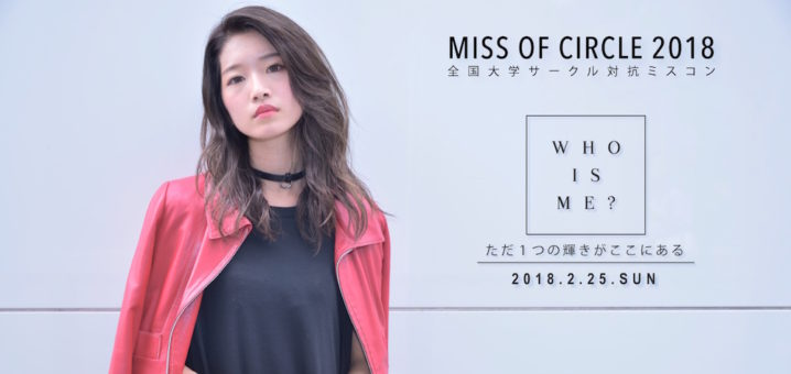MISS OF CIRCLE2018