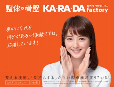 佐々木希、頑張るあなたを応援! 東京都内18駅で全駅違う『癒され応援メッセージ』