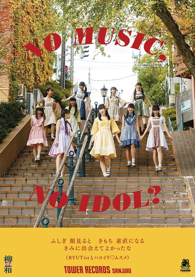 柳♡箱(RYUTistとハコイリ♡ムスメ)、タワレコのアイドル企画「NO MUSIC, NO IDOL?」ポスター