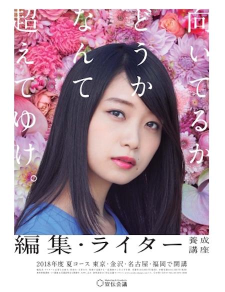 深川麻衣、「宣伝会議 編集・ライター養成講座」新イメージキャラクター