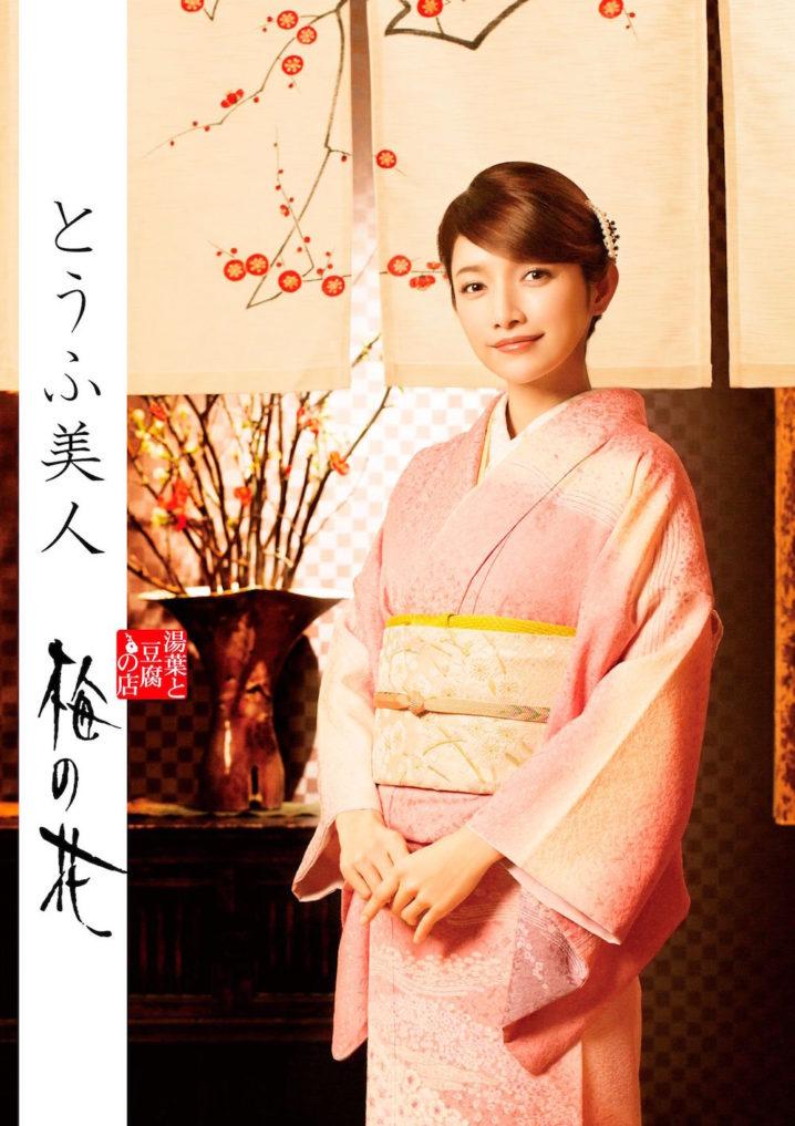 後藤真希、湯葉と豆腐の店『梅の花』初代アンバサダー