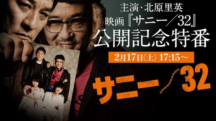 NGT48 北原里英主演映画「サニー/32」