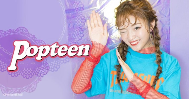 YouTuber「ねお」、Popteen専属モデル