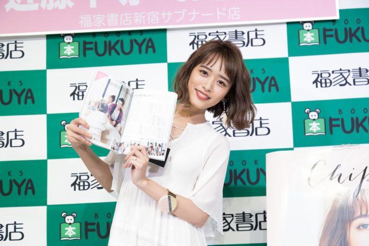 近藤千尋、スタイルブック第2弾『Chipi+α』発売記念イベント