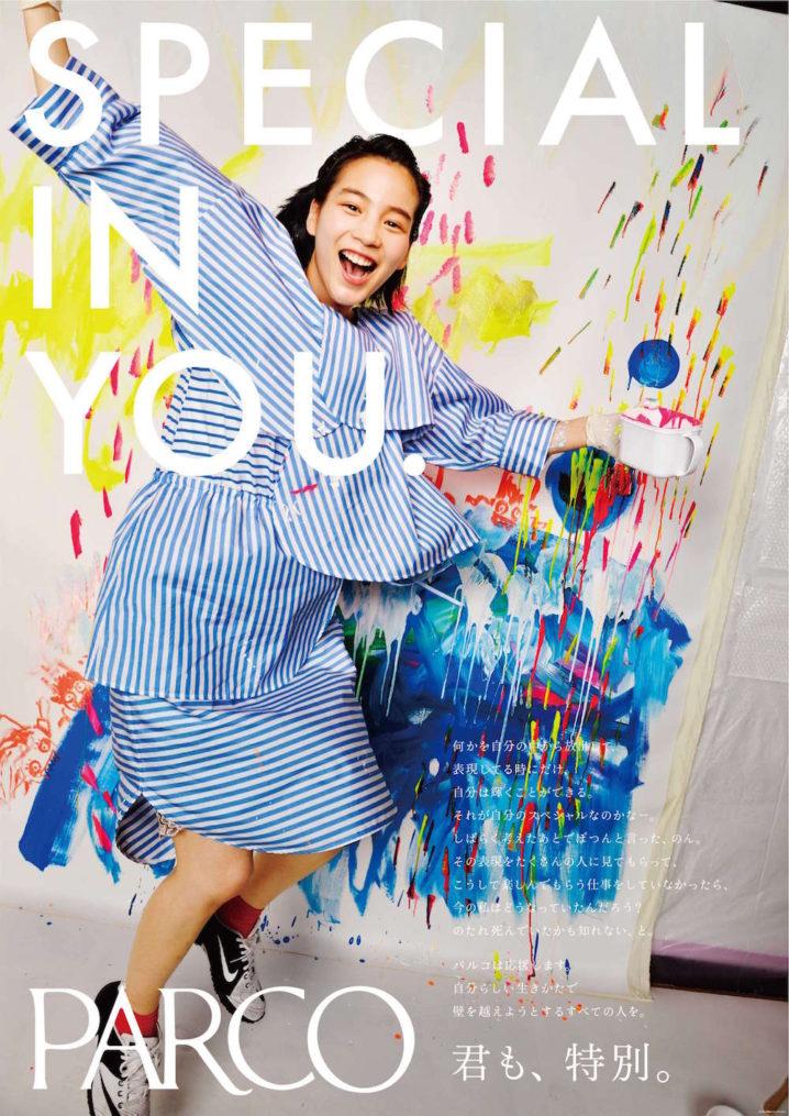 女優・のん PARCOコーポレートキャンペーン 「SPECIAL IN YOU.」