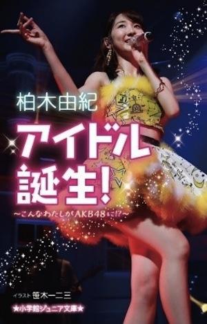 柏木由紀、AKB48になるまでを語った小説