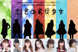 平松可奈子率いる期間限定アイドル「虹色の飛行少女」