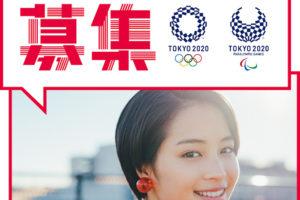 広瀬すずさん出演!東京2020オリンピック・パラリンピック競技大会ボランティア募集CM