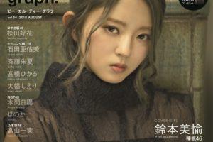 鈴本美愉(欅坂46)