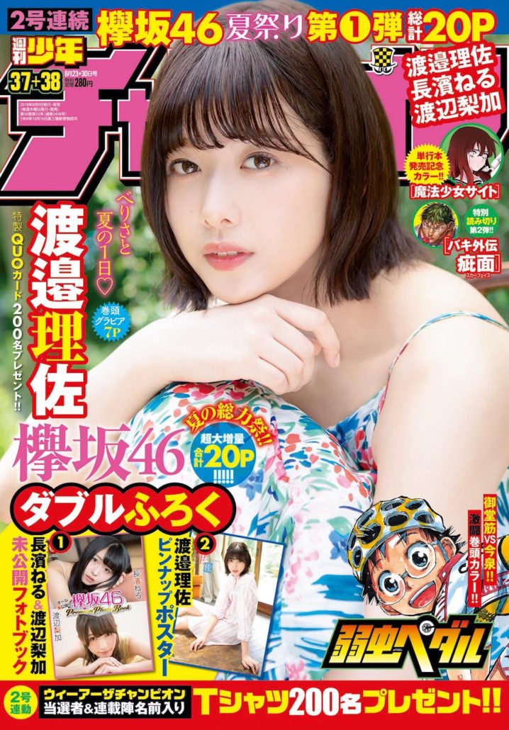 渡邉理佐が表紙を飾った「週刊少年チャンピオン37+38」表紙