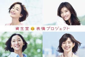 杏、石田ゆり子、篠原涼子、宮沢りえ出演!資生堂新CM(表情プロジェクト)