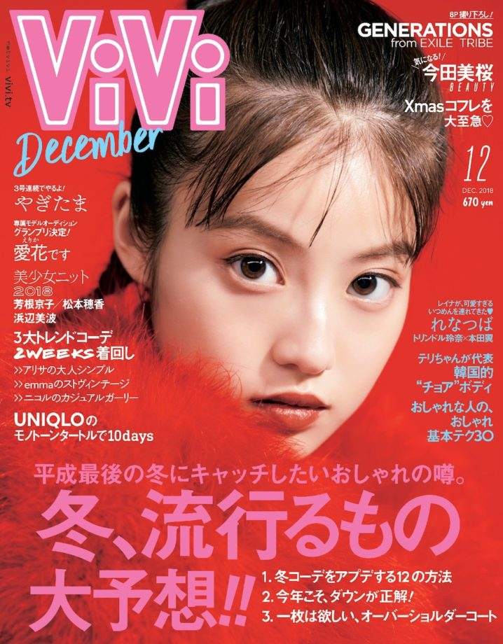 若手女優・今田美桜、ViVi表紙デビュー