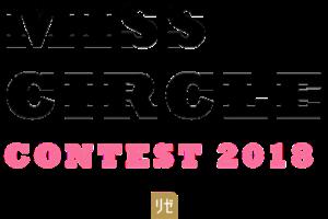 日本一の大学サークル美人を決めるコンテスト「MISS CIRCLE CONTEST 2018」logo(ロゴ)