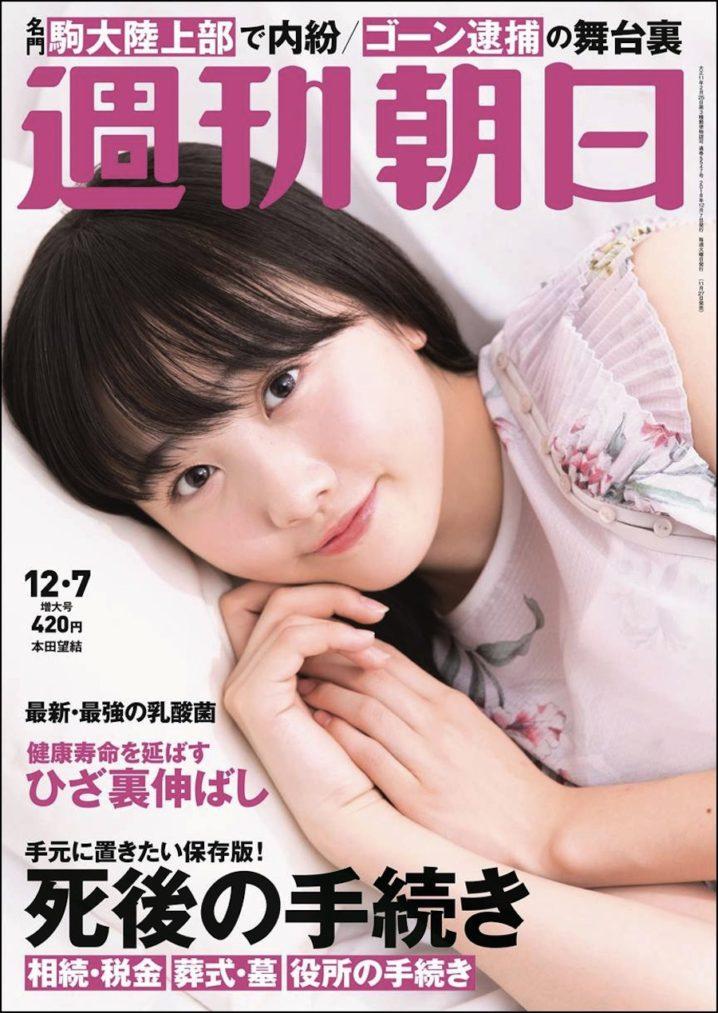 本田 望結(ほんだ みゆ)「週刊朝日」表紙