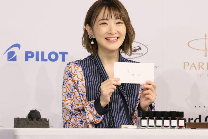 生駒里奈 「第15回万年筆ベストコーディネイト賞2018」2018年11月8日