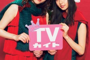 """齋藤飛鳥&松村沙友理の""""あしゅまつサンタ""""がクリスマスプレゼント"""