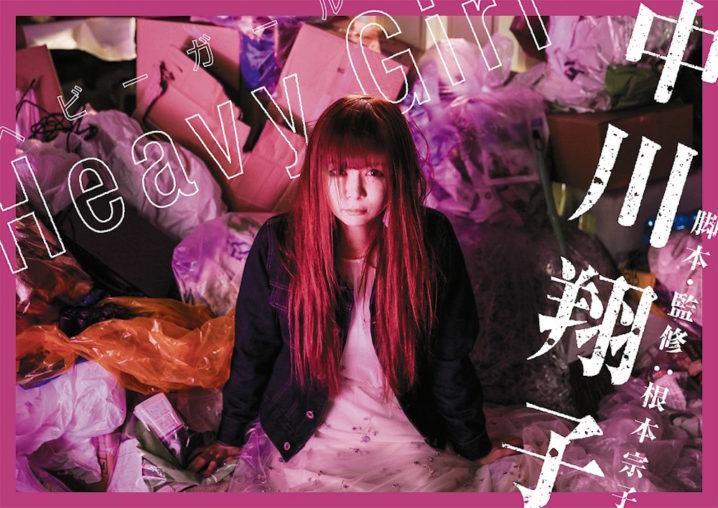 """中川翔子、ずぶ濡れでゴミ捨て場に捨てられる超""""重い女""""を熱演!新曲「Heavy Girl」MV"""