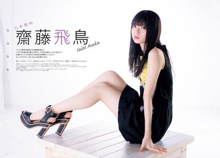 齋藤飛鳥(乃木坂46)/「CM NOW Vol.196」(2018年12月10日)