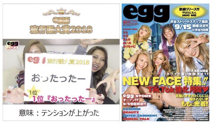 「egg流行語大賞2018」