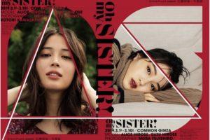 広瀬アリス・広瀬すずの写真展「GINZA PLACE presents OH MY SISTER! -広瀬姉妹・写真展-」
