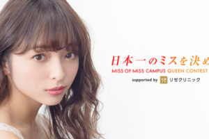 黒口那津・Miss of Miss CAMPUS QUEEN CONTEST 2019 supported by リゼクリニック