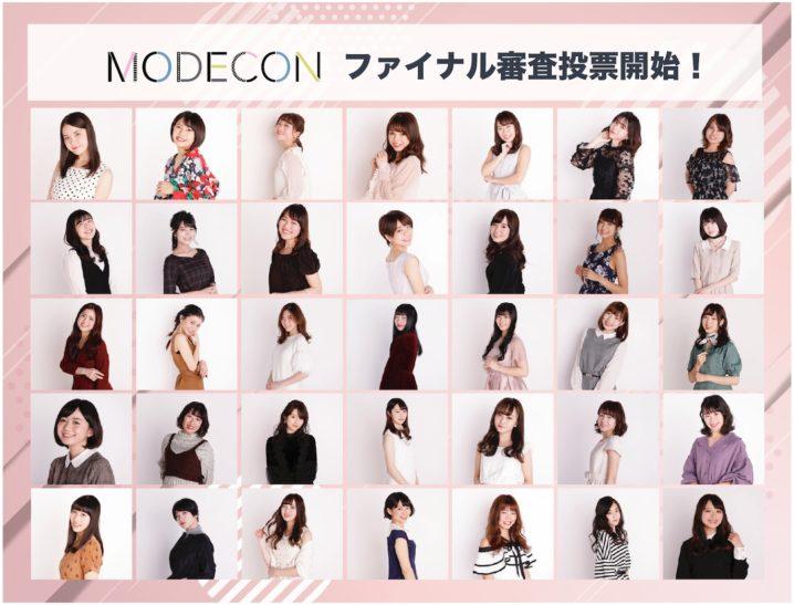 女子大生限定モデルコンテスト「MODECON2019」ファイナリスト