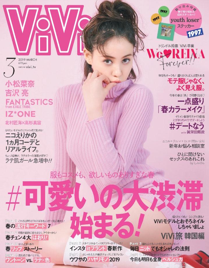 トリンドル玲奈/ViVi2019年3月号表紙