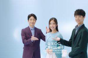 野村彩也子(野村萬斎 長女)CMデビュー/「KUMON」新TV-CM
