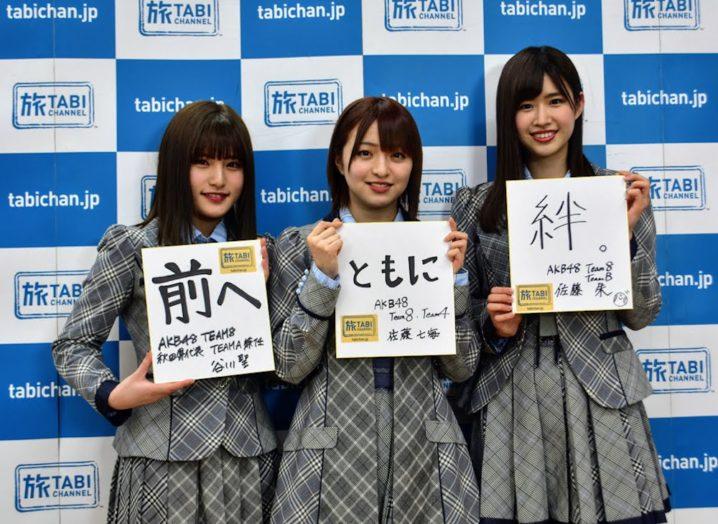 谷川 聖、佐藤 七海、佐藤 朱(AKB48 Team 8)