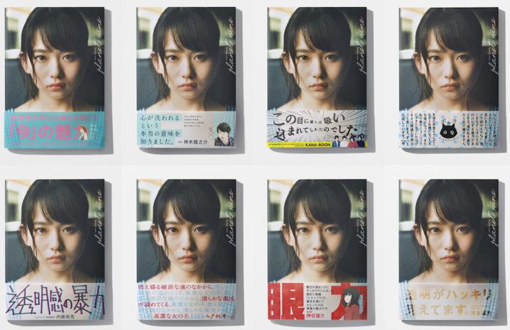 山田杏奈ファースト写真集「PLANET NINE」重版記念、渋谷駅地下コンコースで表紙ポスタージャック
