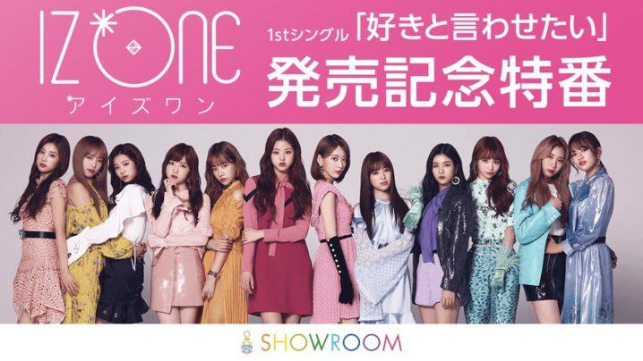 IZ*ONE、日本デビューシングル「好きと言わせたい」発売記念SHOWROOM特番