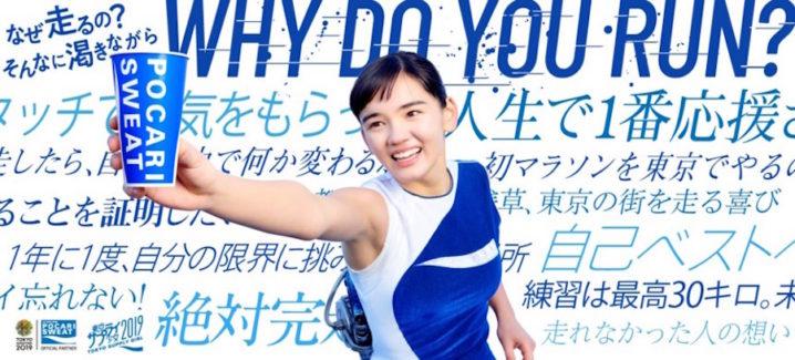 """大村のえみ/4代目ポカリガールとして東京マラソンのランナーを応援!ポカリスウェット・WEBムービー""""東京サプライ少女2019 Why do you run?""""篇"""