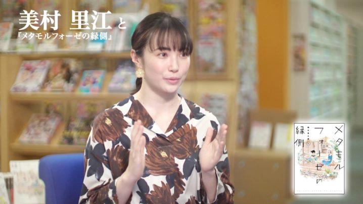 女優・美村里江、『メタモルフォーゼの縁側』の魅力を語る