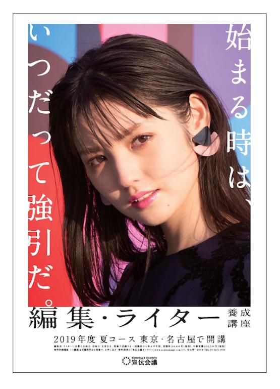 道重さゆみ/宣伝会議 編集・ライター養成講座 新イメージキャラクター