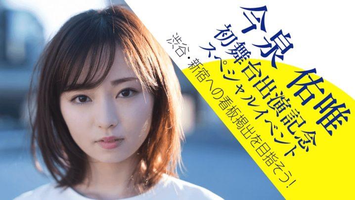 今泉佑唯(元欅坂46)初舞台出演を記念したスペシャルイベントをSHOWROOMにて開催!