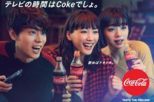 綾瀬はるか・菅田将暉・池田エライザ 出演新TVCM『コカ・コーラテレビの時間はコーク』篇