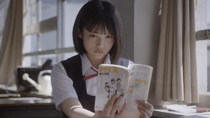 矢作萌夏(AKB48)/漫画『MIX』のCM美少女