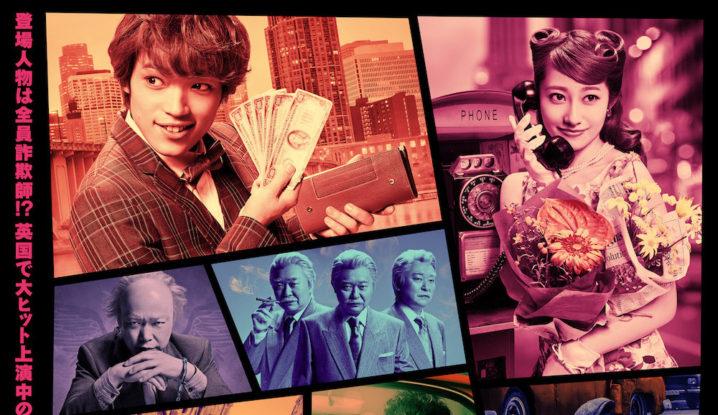 舞台『THE BANK ROBBERY!』メインビジュアル(原 嘉孝(宇宙Six/ジャニーズJr.)・ 桜井玲香(乃木坂46)・元木聖也ら出演 )