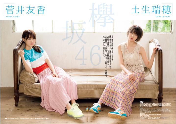 欅坂46・菅井友香&土生瑞穂「CMNOW」
