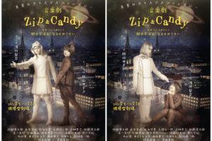 浅川梨奈と秋山ゆずき、主演音楽劇「Zip&Candy」ジップとキャンディのビジュアル