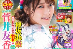 菅井友香(欅坂46)/『週刊少年チャンピオン』2019年6月27日発売30号・表紙