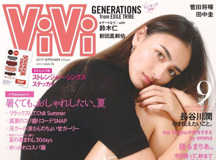 長谷川潤/ViVi 2019年9月号