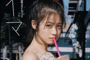 『今田美桜スタイルブック イマ』