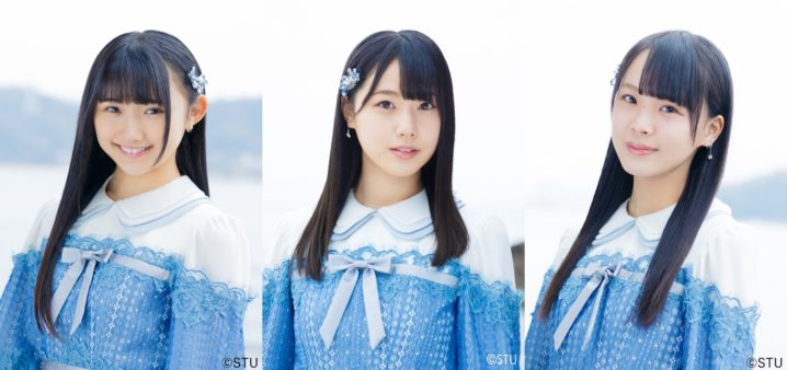 門脇実優菜・瀧野由美子・福田朱里(STU48)